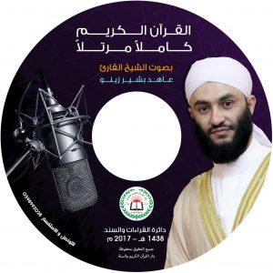 الشيخ عاهد زينو