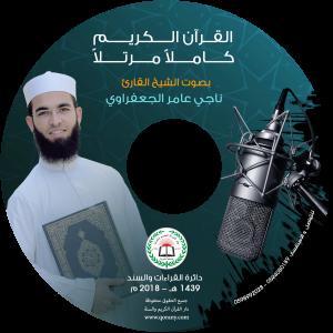 الشيخ ناجي الجعفراوي