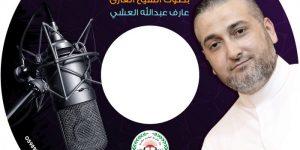 الشيخ عارف العشي